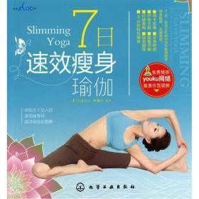 時尚瑜伽館:7日速效瘦身瑜伽