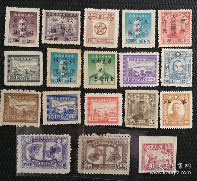 70年前邮票、区票、解放区票18种新、实拍如图