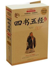 国学典藏书系:四书五经详解(超值白金版)