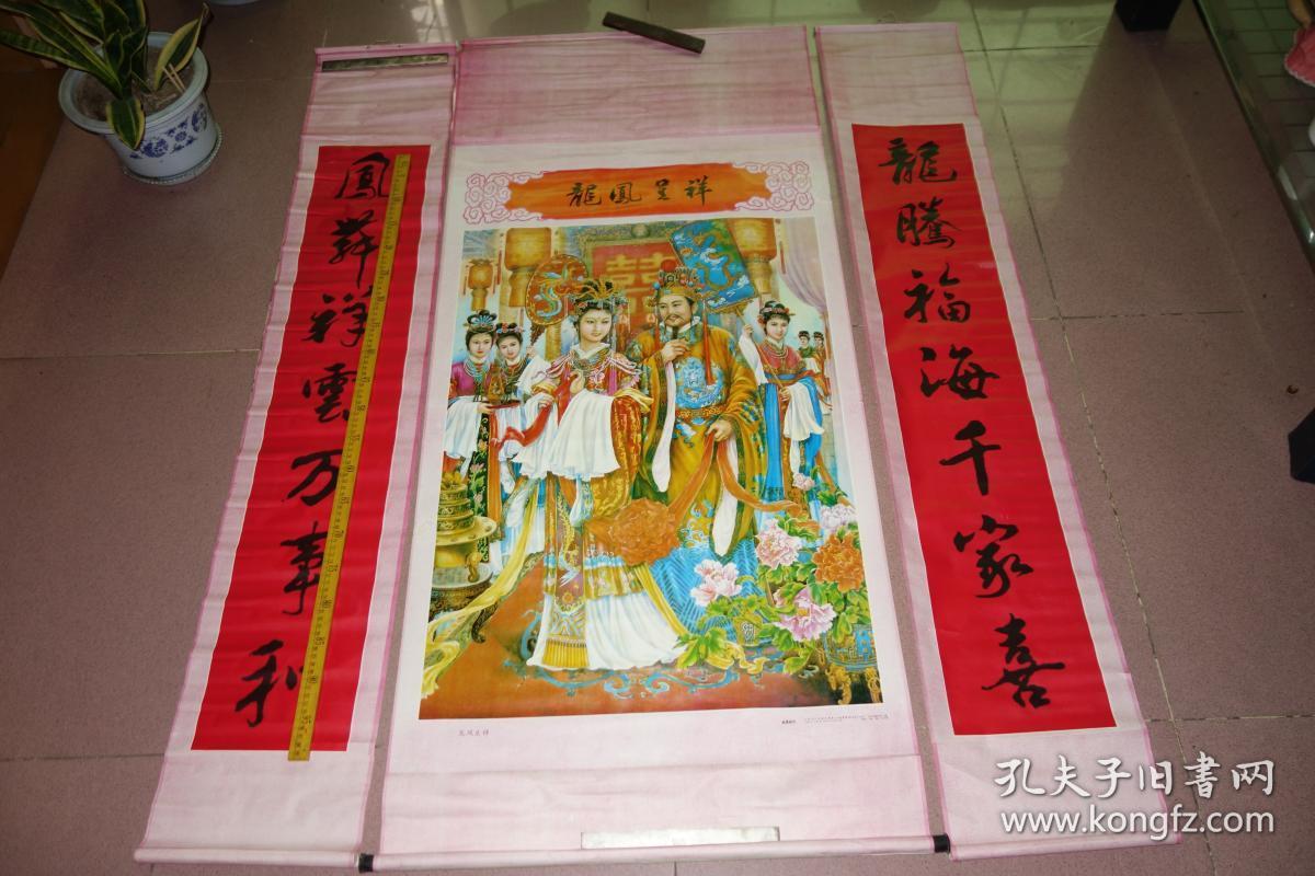 1994年年画,龙凤呈祥,中堂带对联,高景波作,天津人民美术出版社出版