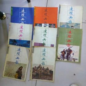连环画报(1989年·1、2、3、4、5、7、9、11 期)合售