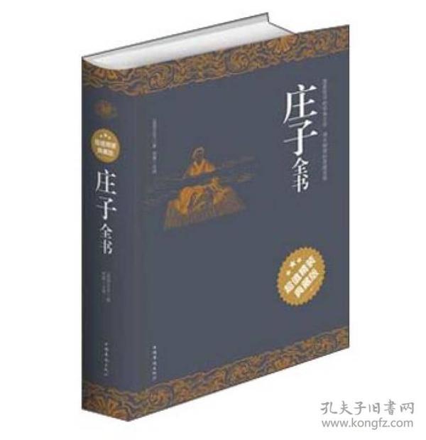 庄子全书(超值精装典藏版)