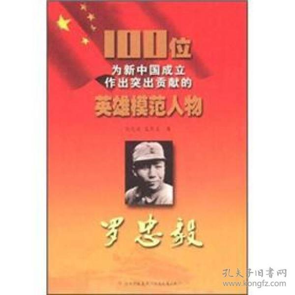 100位为新中国成立作出突出贡献的英雄模范人物:罗忠毅