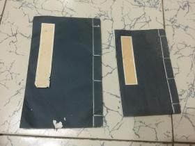 空白宣纸写字本 [2本合售]