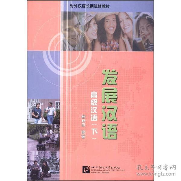 对外汉语长期进修教材:发展汉语·级汉语(下)