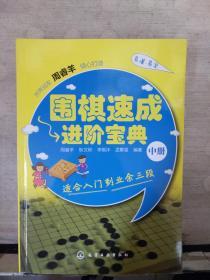 围棋速成进阶宝典 · 中册