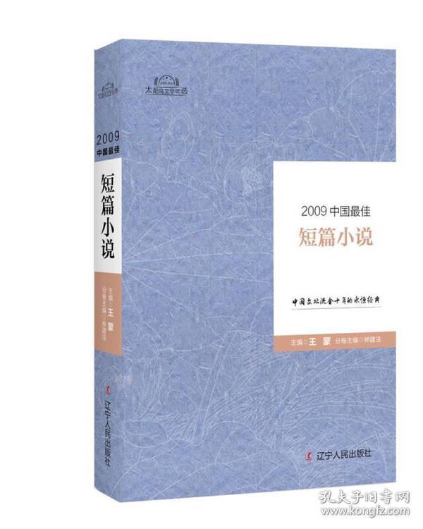 2009中国最佳.短篇小说
