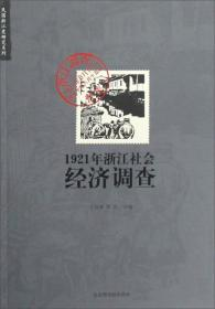 民国浙江史研究系列:1921年浙江社会经济调查