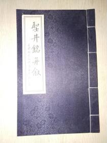 2006年,长兴博物馆,仅印一千册,线装本:《圣井铭并叙碑拓》