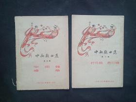 中南戏曲选 第二 三辑