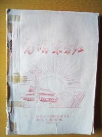 高唱东方红    交大油印本1969