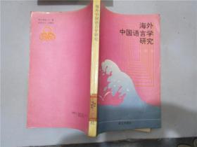 海外中国语言学研究