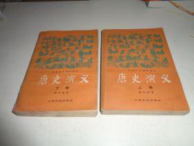 唐史演义-【上下二册全】