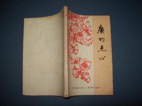 广州点心----1973年广州市服务局点心教研组