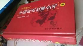 寻源释义:中国成语故事全书(上)
