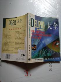 DELPHI FOR WINDOWS 大全