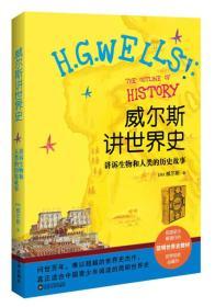 威尔斯讲世界史 讲述生物和人类的历史故事