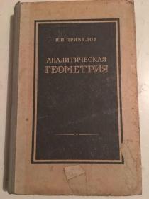 俄文原版:高等数学