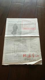 文革小报 【踏遍青山】 二总部 东北人大 长春银行 合办 元旦专刊 带毛像
