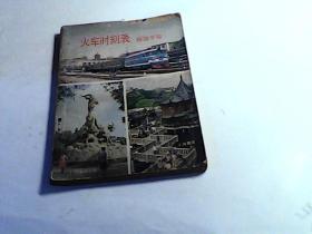 1986火车时刻表旅游手册