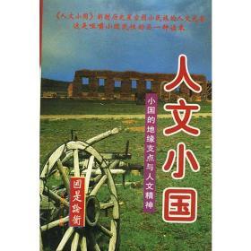 人文小国(上下册):小国的边缘支点与人文精神