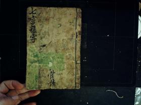 M562,清大字刻本杂字类古籍:校正七言杂字,线装一册全,刻印精良,内容有趣