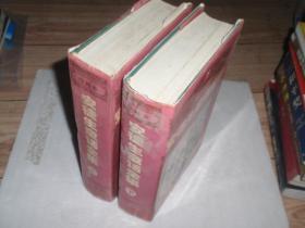安徒生童话全集(绘画本  上下)  大32开硬精装    注明:此套书只发快递!