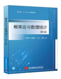 概论论与数理统计-(第5版)