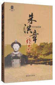 当代文艺书系(第2辑):朱洪章传奇