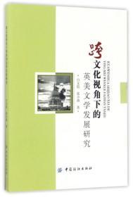 9787518031627跨文化视角下的英美文学发展研究
