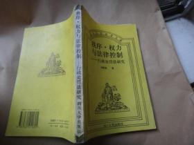 秩序权力与法律控制-行政处罚法研究  签名赠送著名刑法教授李希慧