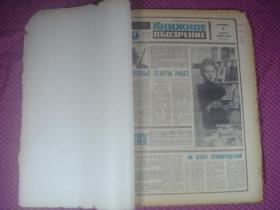 (俄文报纸)苏联《图书评论周刊》合订本(1971年10-18期)книжное обозрение
