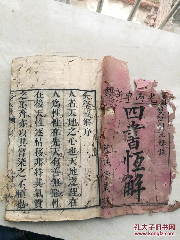 双流刘沅四书恒解之大学恒解,一套全。