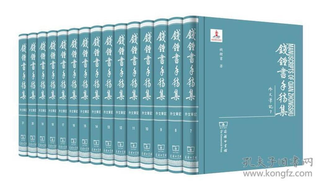 新书--钱锺书手稿集—外文笔记 第三辑(全十五册)(共2箱)