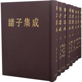诸子集成(全8册)