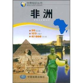 世界知識叢書:非洲