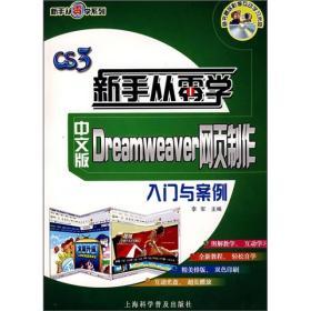 新手从零学中文版Dreamweaver网页制作入门与案例