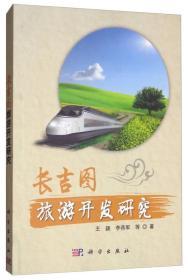 长吉图旅游开发研究