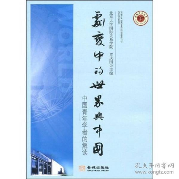 (B0-6-2)剧变中的世界于中国:中国青年学者的解读【1】