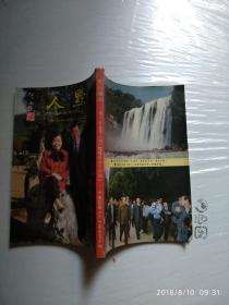 黔人杂志(第十五卷第三期)