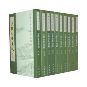 9787101092240王恽全集汇校(全十册)--中国古典文学基本丛书