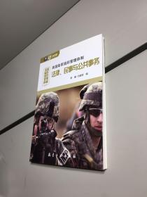 美国陆军组织管理体制:法律、民事与公共事务 【一版一印 正版现货   实图拍摄 看图下单】