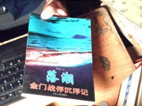 落潮--金门战俘沉浮记           7B