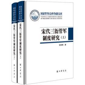 宋代三衙管军制度研究(上下)