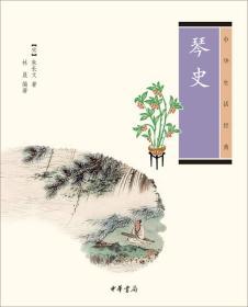 中华生活经典 琴史