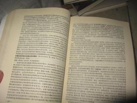 中国教育哲学史 第2卷  有签名