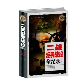 全民阅读二战经典战役全纪录(精装)