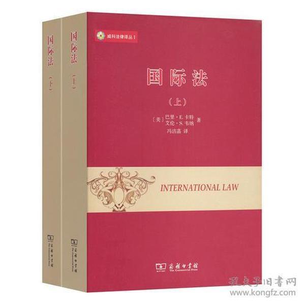 国际法(上下册)