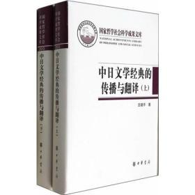 中日文学经典的传播与翻译精(全二册)国家哲学社会科学成果文库
