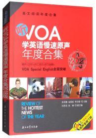 听VOA学英语慢速原声年度合集-2018年度合集版-超值附赠900分钟原声音频下载
